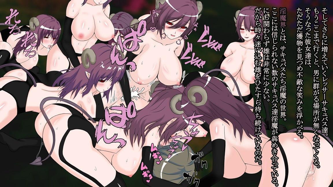 【まんじゅうX 同人】もしもサキュバスが淫魔界から溢れてきたら・・・
