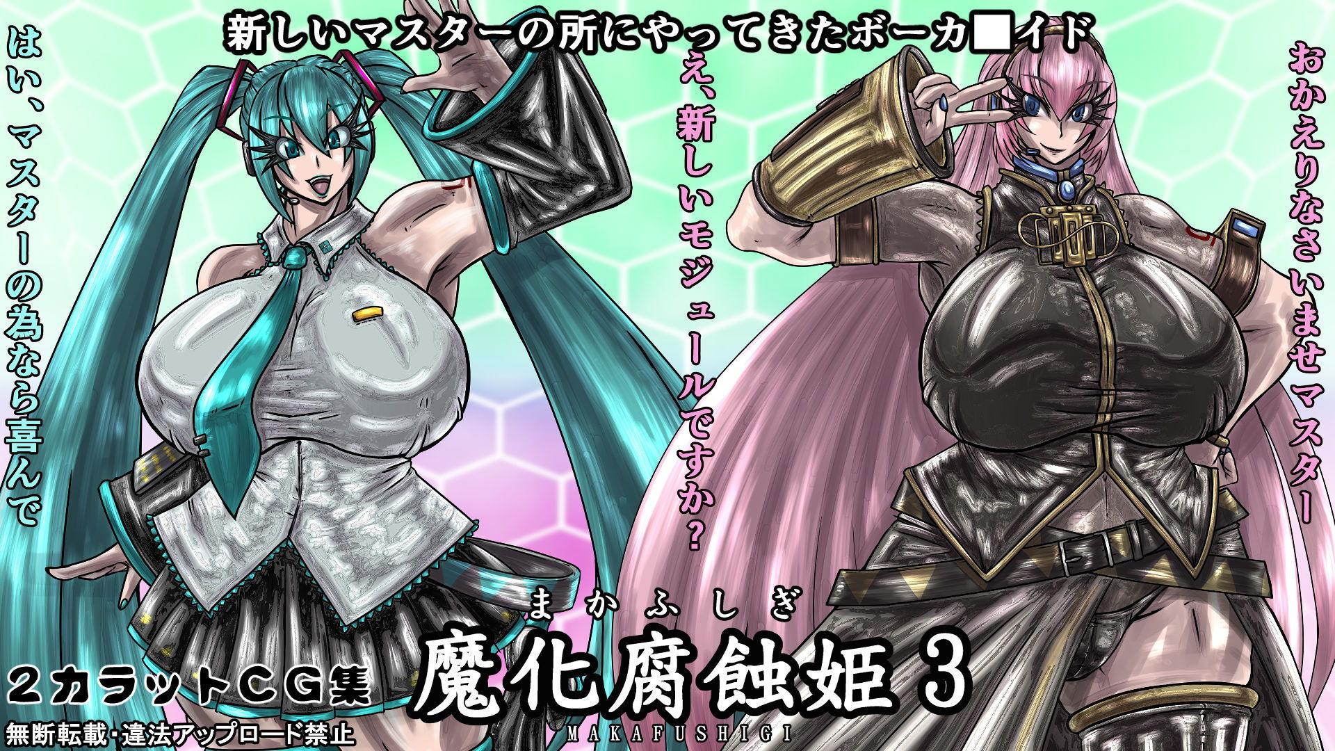【初音ミク 同人】魔化腐蝕姫3