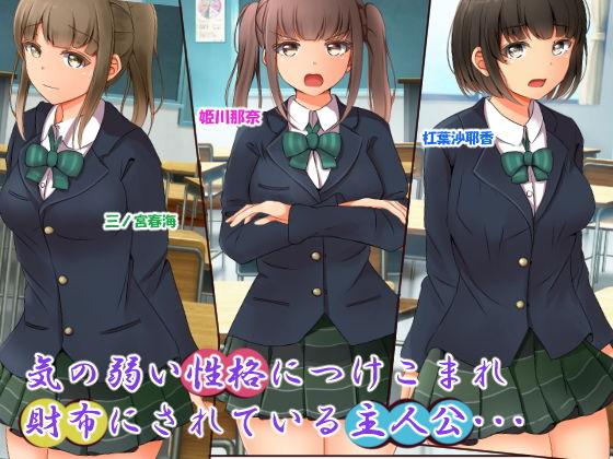 【八三郎 同人】俺をイジめる女子生徒に性裁を!