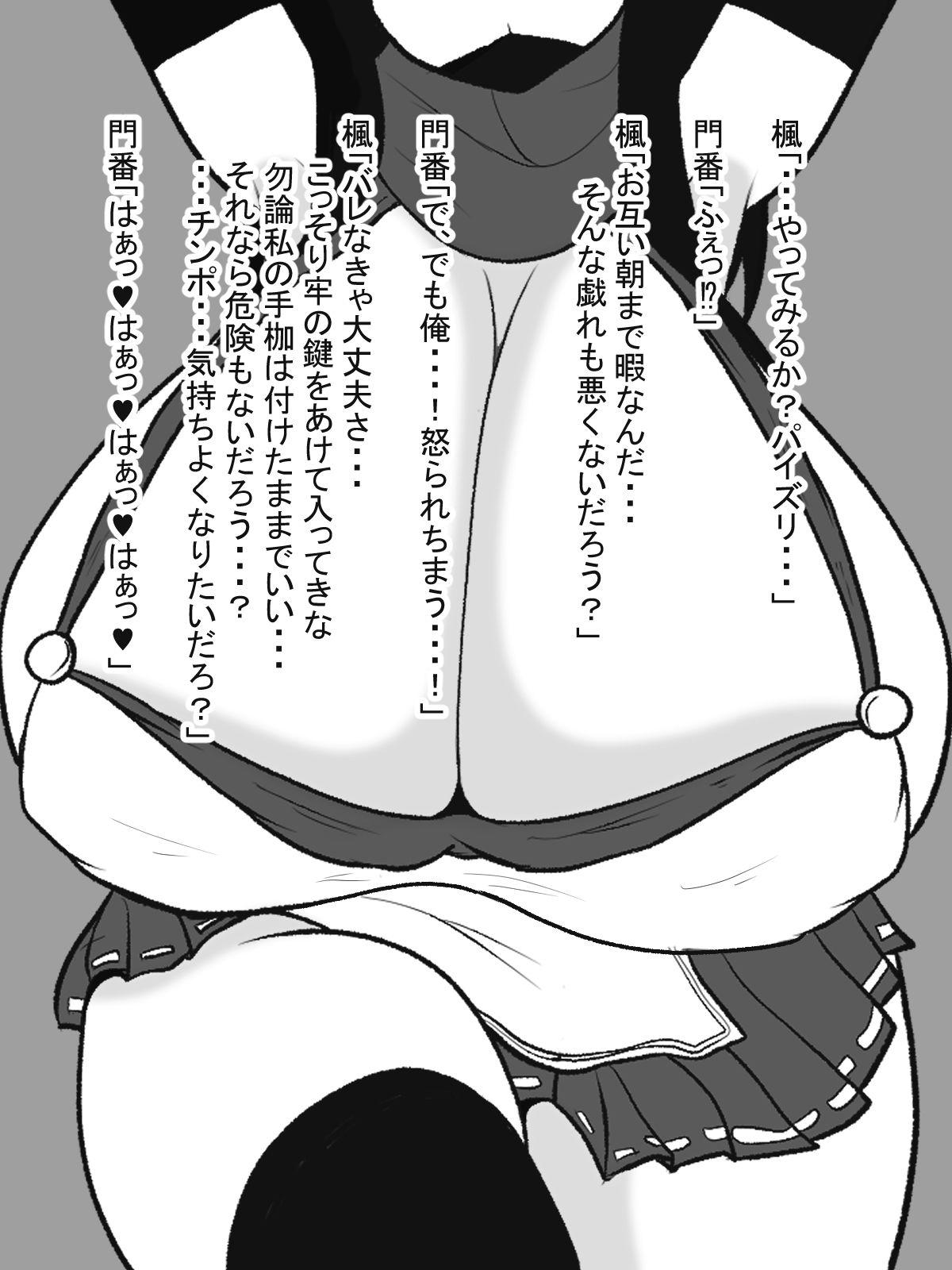 【愛の戦士みみかき 同人】爆乳パイズリくノ一