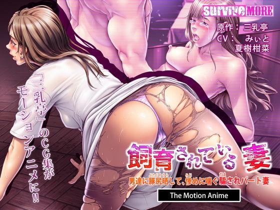 飼育されている妻~男達に豚尻晒して、惨めに喘ぐ騙されパート妻 The Motion Anime