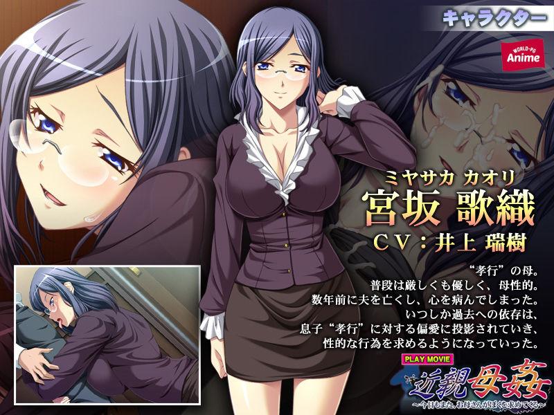 【WorldPG Anime 同人】近親母姦~今日もまた、お母さんがぼくを求めてくる~PLAYMOVIE