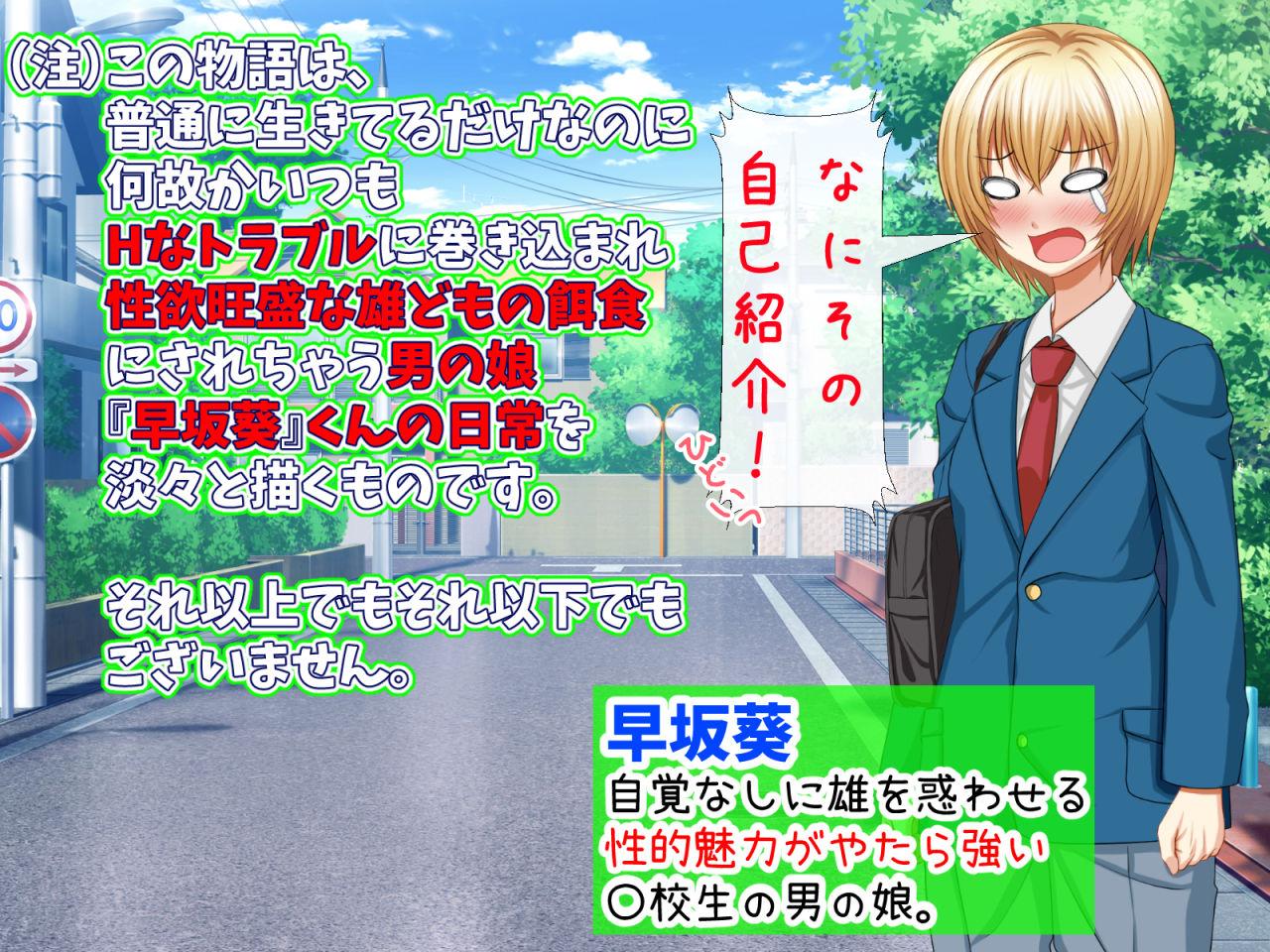 【クレイジーコメディアン 同人】まきこまれ体質な男の娘早坂葵の受難