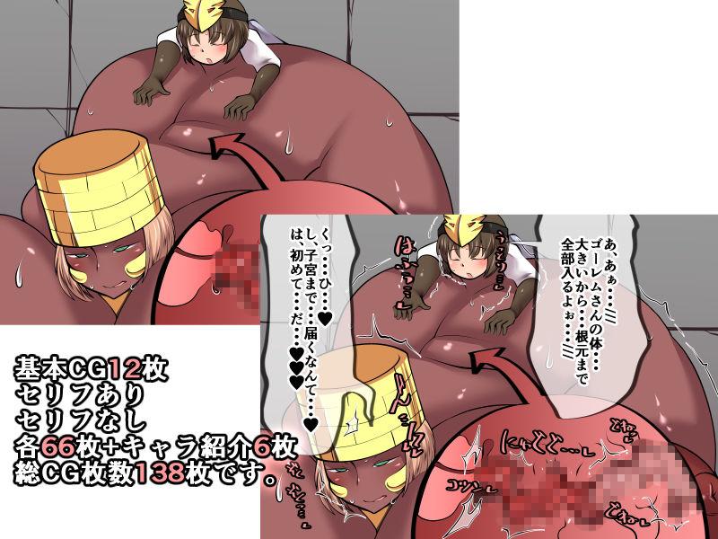 【おらんげぱうだー 同人】巨根ショタ勇者対巨女ゴーレム!