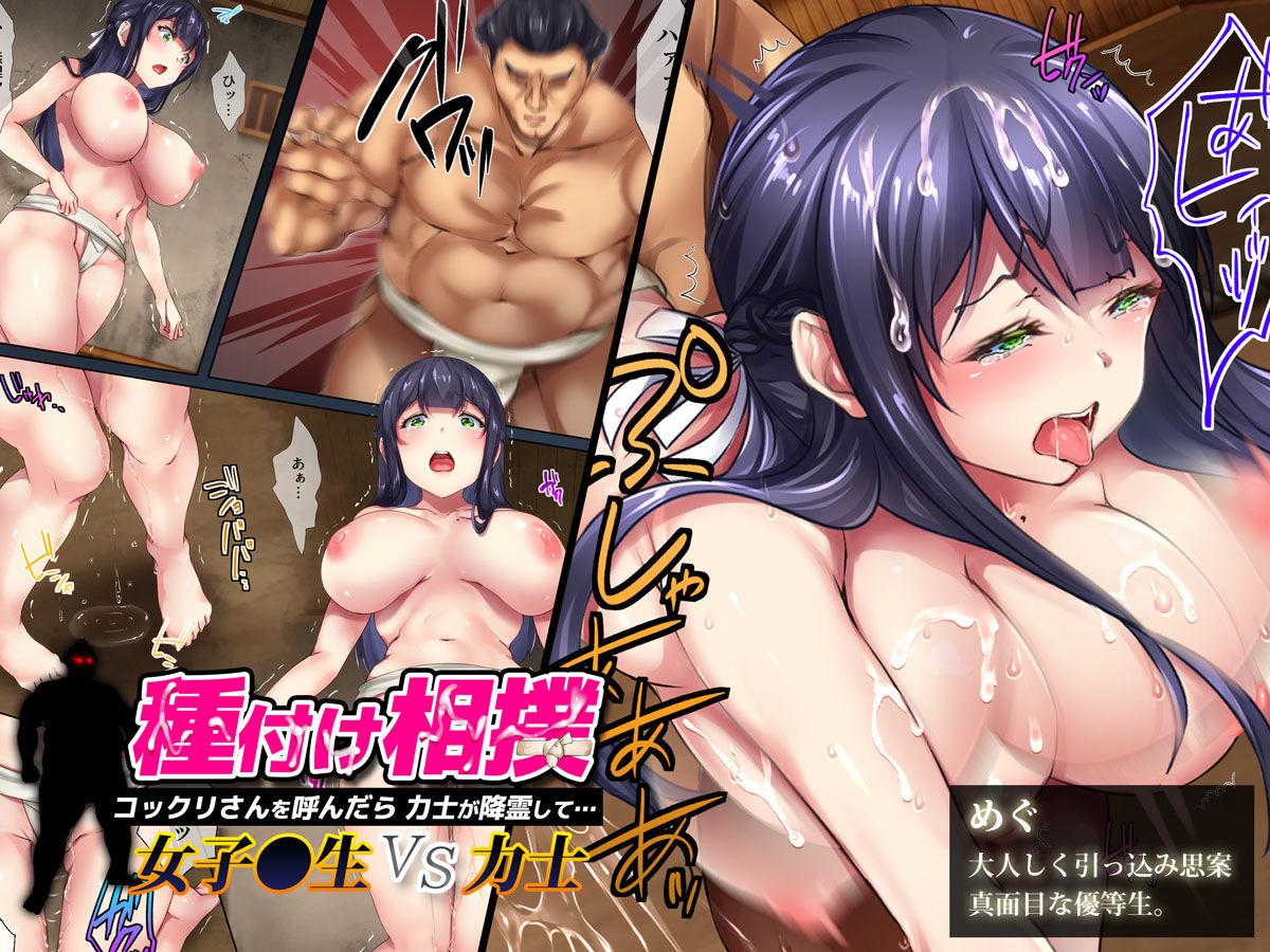 種付け相撲 女子校生vs力士-コックリさんを呼んだら力士が降霊して-