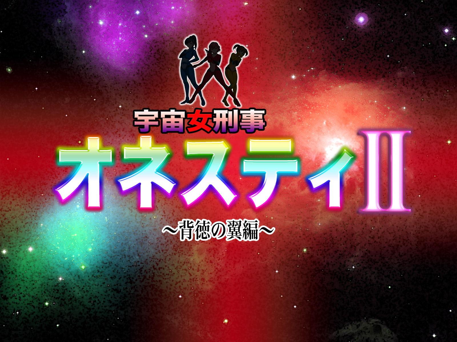 【ガーネット 同人】宇宙女刑事オネスティ2~背徳の翼編~