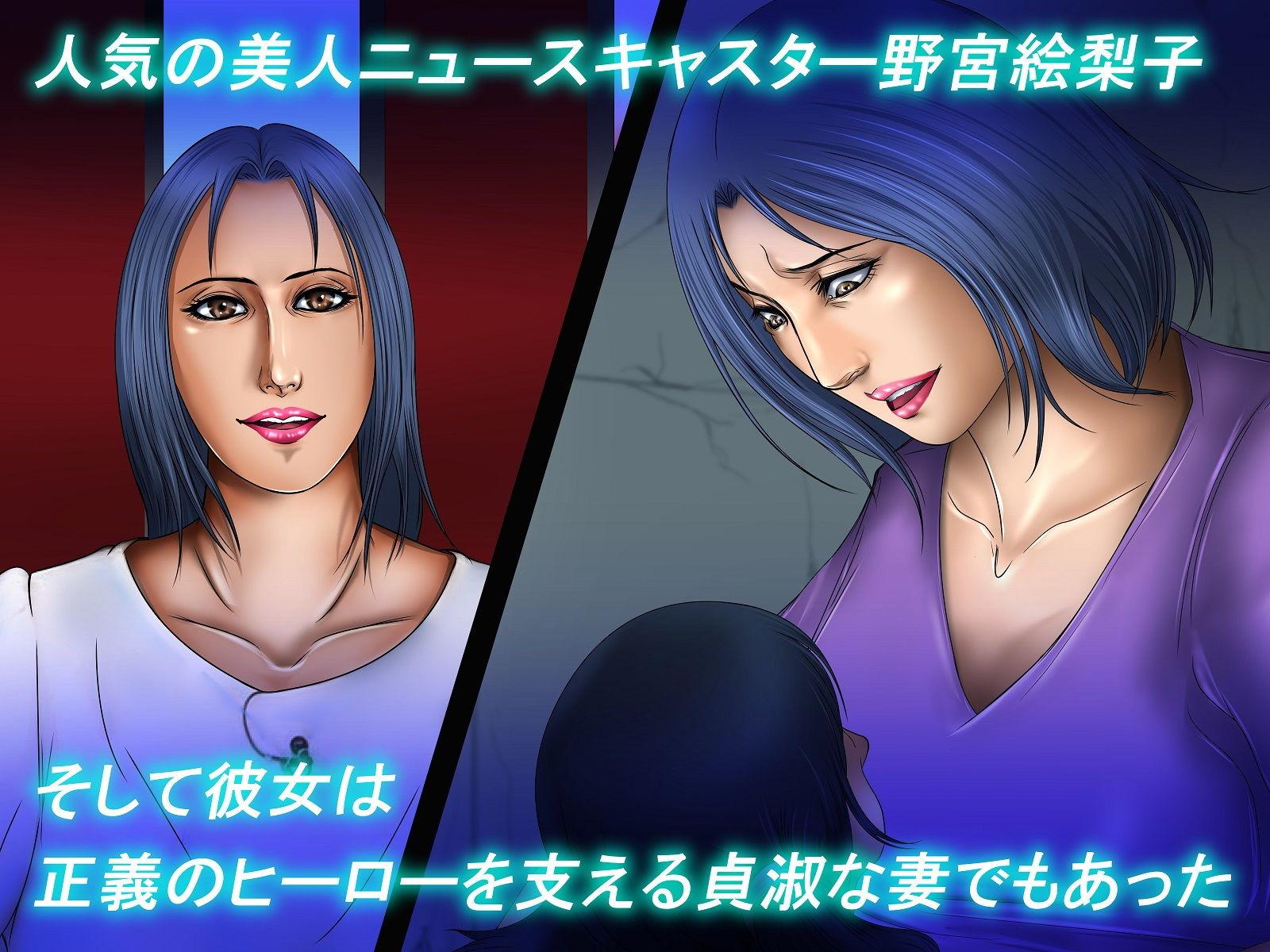 【デストロン商会 同人】ブラックフォレスト~恐怖の女怪人製造計画!~