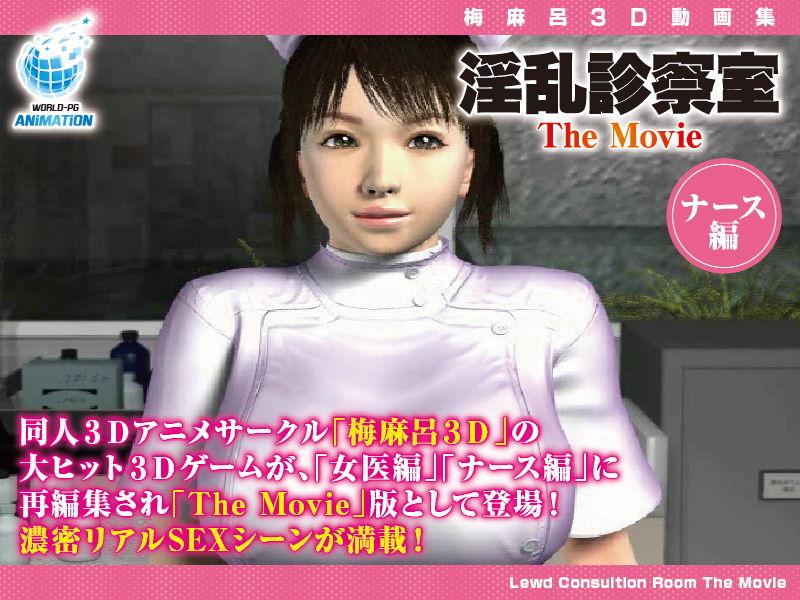 淫乱診察室 The Movie ナース編