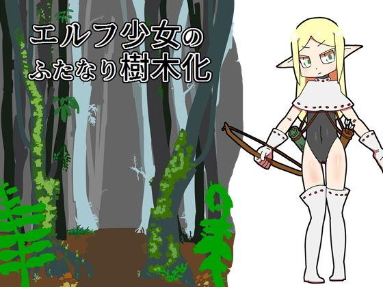 エルフ少女のふたなり樹木化