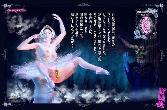 【魔王 同人】セックスバレエ~白鳥の湖~検閲版(strictcensoredver.1.0.3)