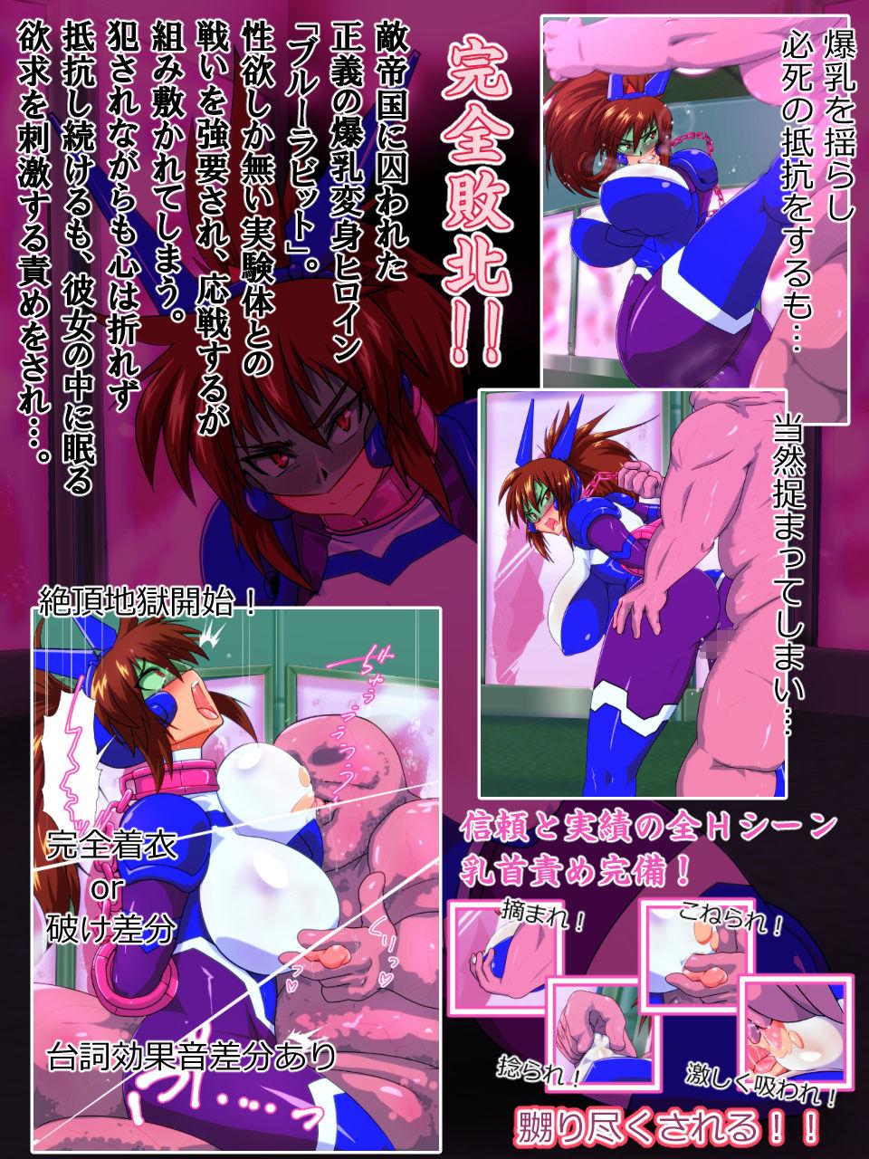 【漁業連合 同人】獣換ビーストファイター8