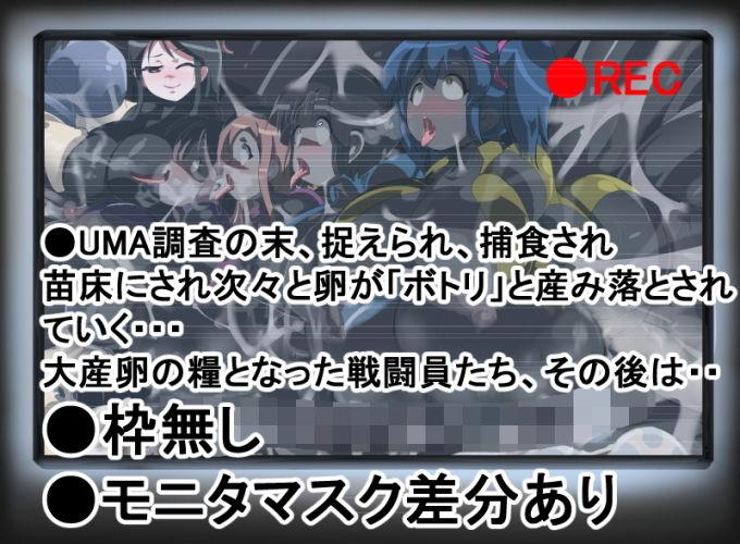 【イロアミソギ団 同人】丸呑み→吸収→進化(総集編2)