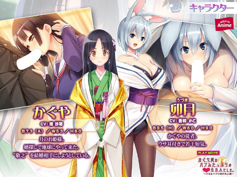 【WorldPG Anime 同人】かぐや姫はバブみたっぷりの○リBBAでした。~うさみみメイドと責められムコ殿~PLAYMOVIE