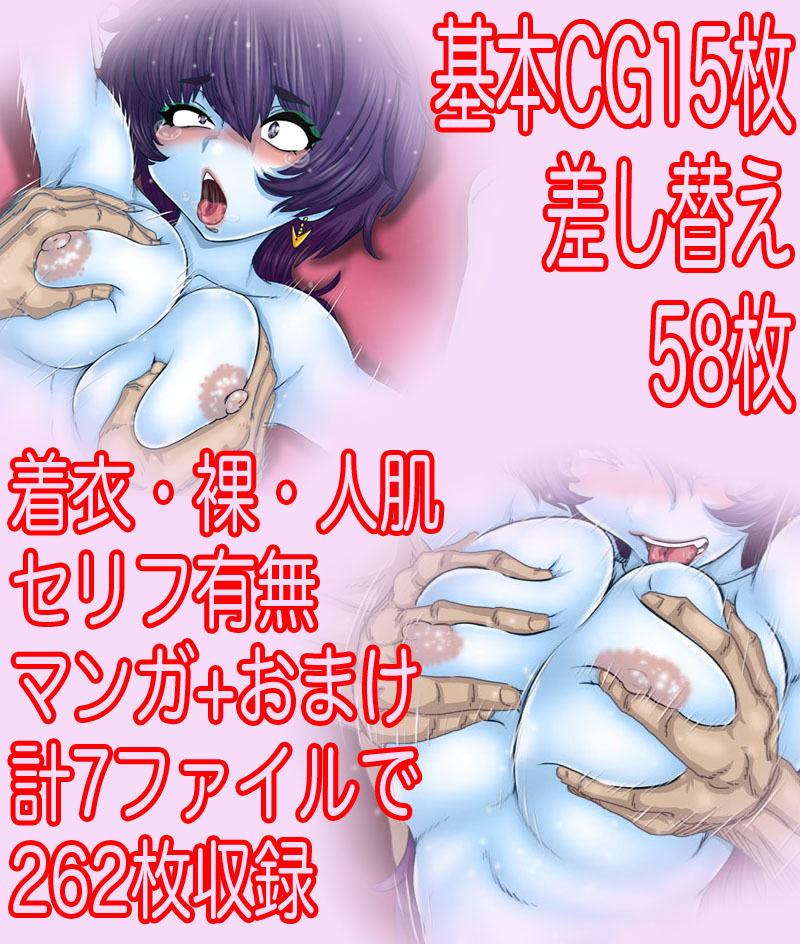 【Gul-Fuh 同人】マゾーンは結婚したい!!