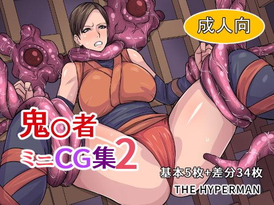 鬼〇者ミニCG集2