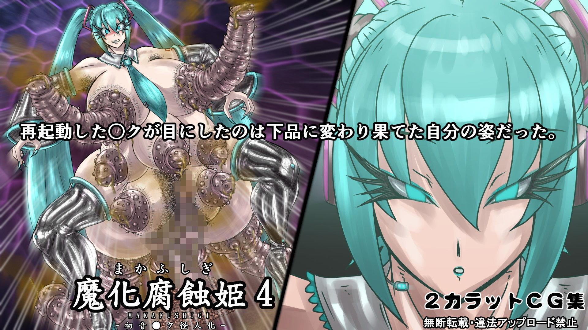 【初音ミク 同人】魔化腐蝕姫4