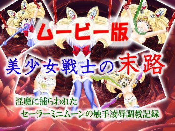 美少女戦士の末路〜ムービー版〜