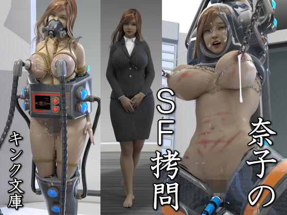 奈子のSF拷問