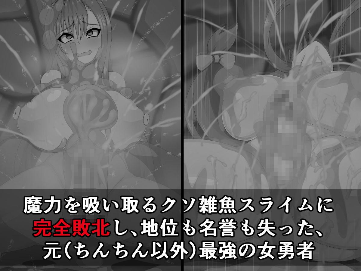 【女勇者 同人】元(ちんちん以外)最強の女勇者がケツ穴ほじり触手に敗けてザーメンミルクサーバーなんかになるわけない!