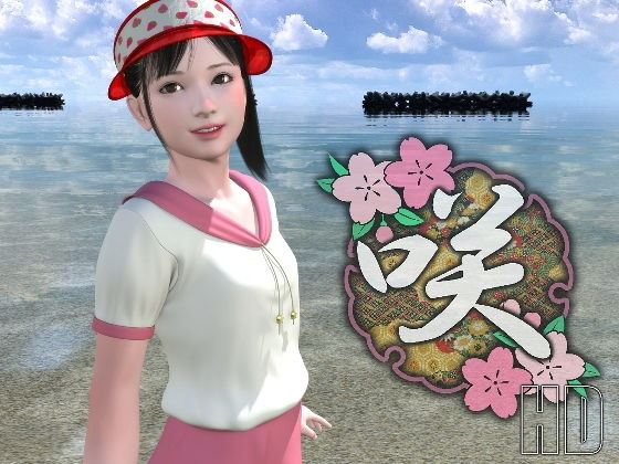 咲(ヨシノモミヂ)