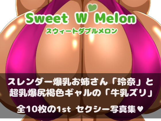 Sweet W Melon - 1st 写真集 -