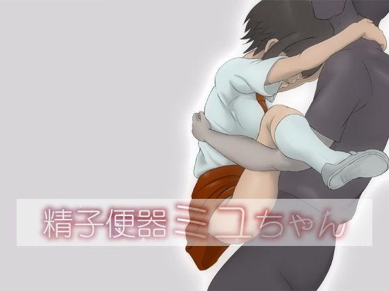 精子便器ミユちゃん