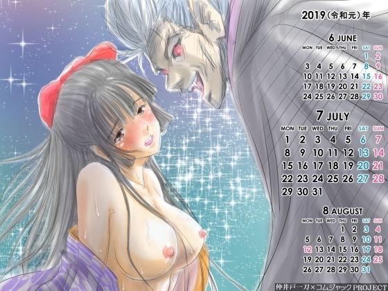 【無料】大正レトロ娘が身も心も吸血鬼の毒牙に!七夕仕様 壁紙カレンダー7月用