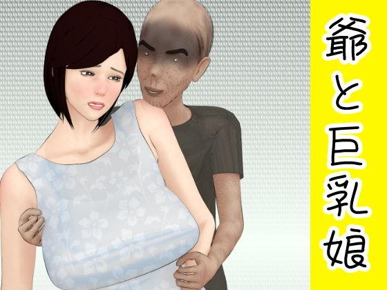 爺と巨乳娘