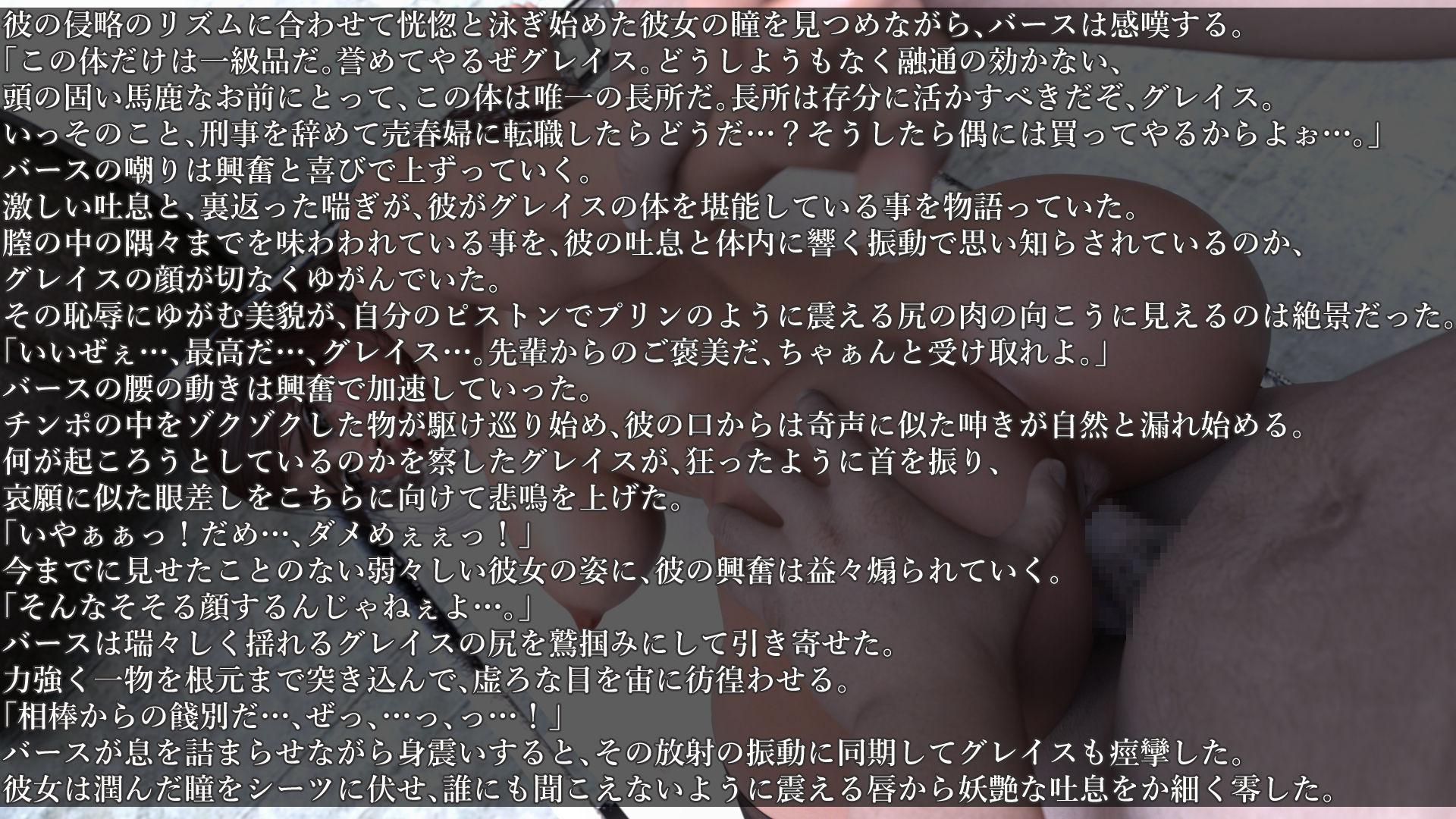 腐敗都市〜囚われの女刑事グレイス 画像