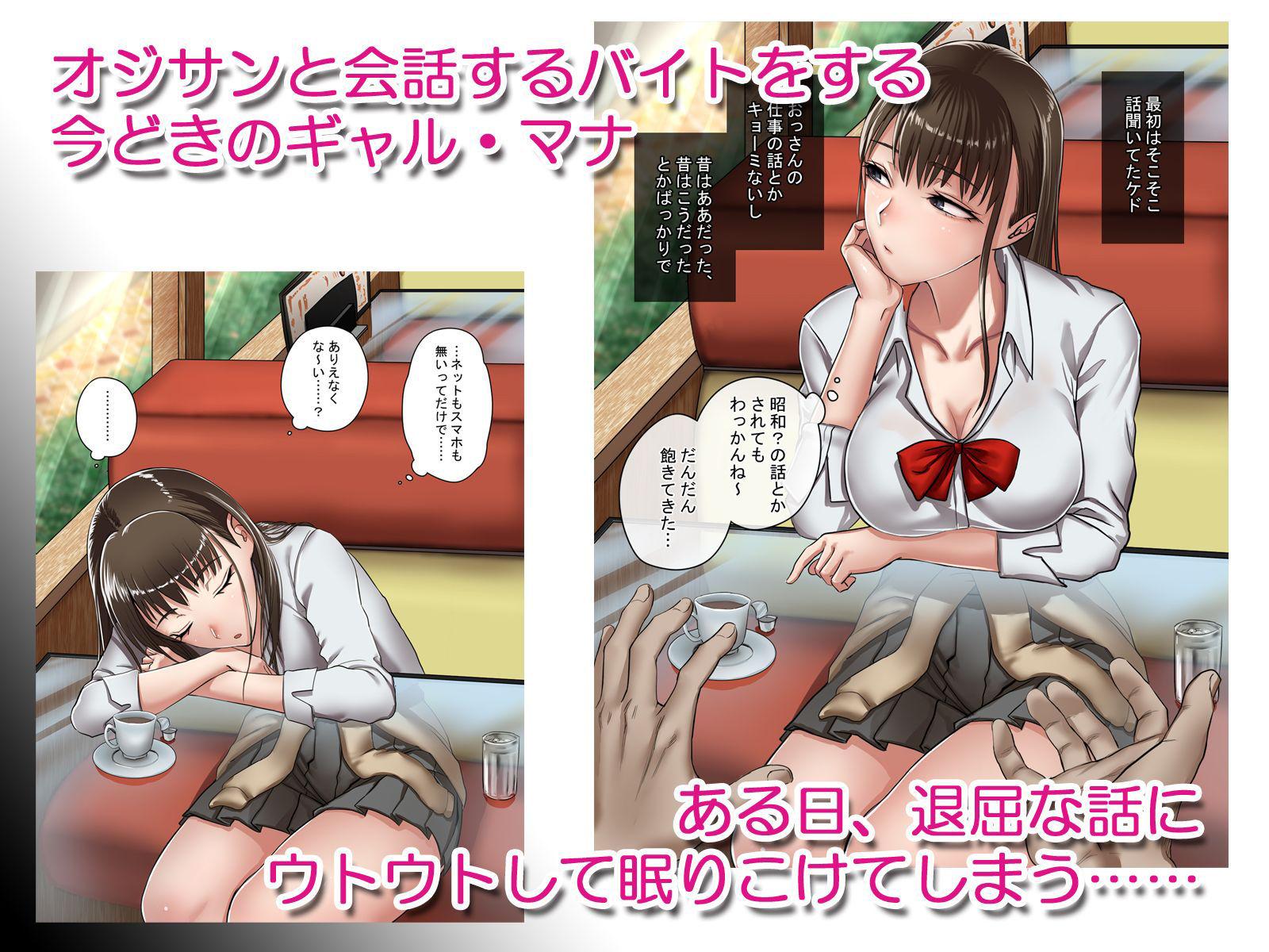 【なちゅらる彼女 同人】タイムスリップしたら昭和の男が性欲強すぎてマジで無理。