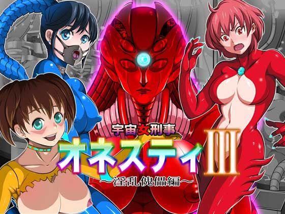 宇宙女刑事 オネスティ3 ~THE ファイナル~