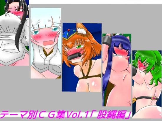テーマ別CG集Vol.1「股縄編」