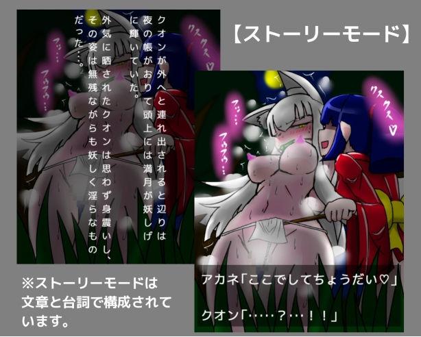 【dimension empire 同人】妖狐クオンの受難