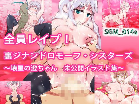 全員レイプ!裏ジナンドロモーフ・シスターズ~壊星の澄ちゃん 未公開イラスト集~
