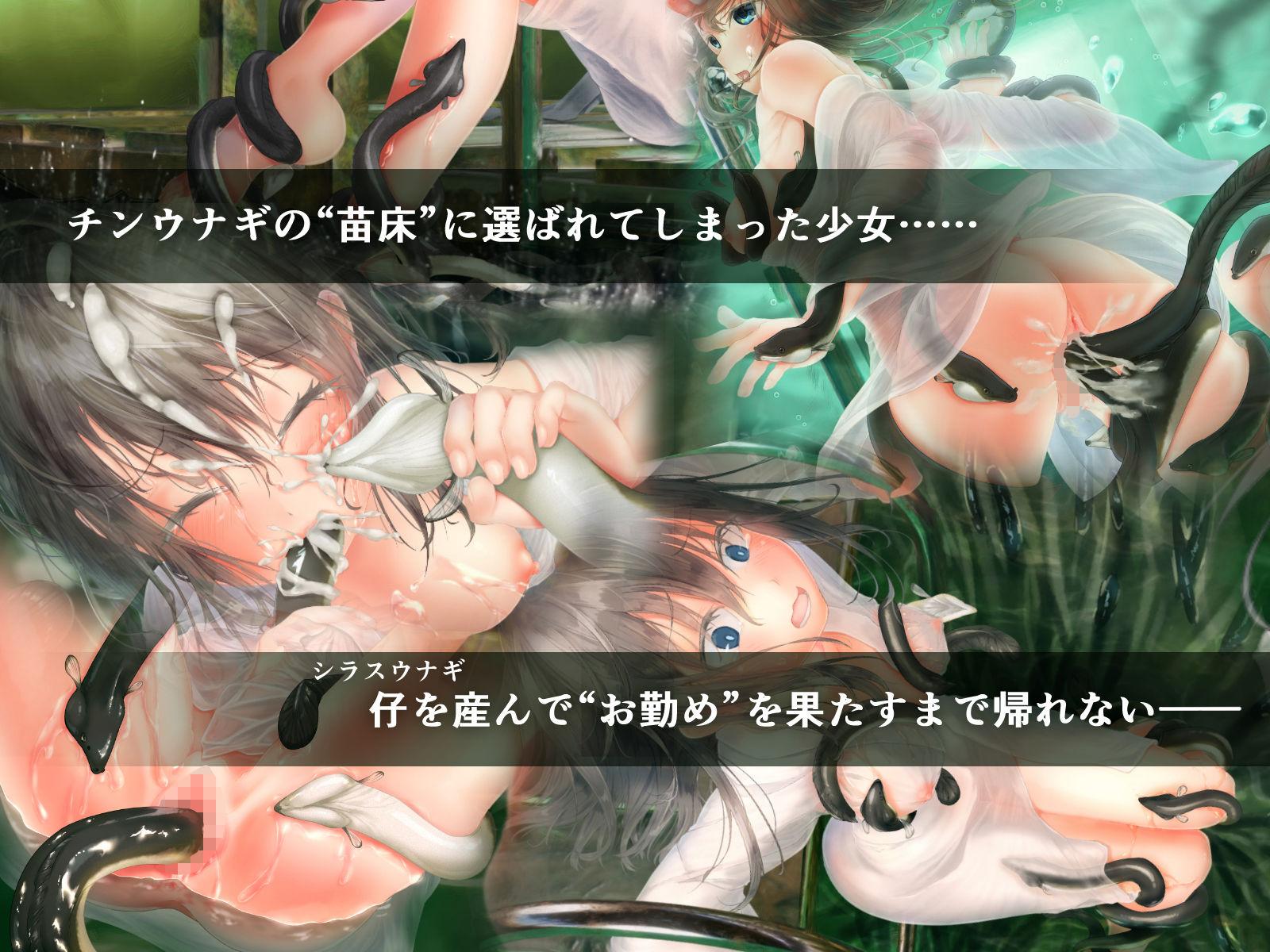 【ナギ 同人】チンウナギと子作りSEX!!~絶滅危惧種救済計画~