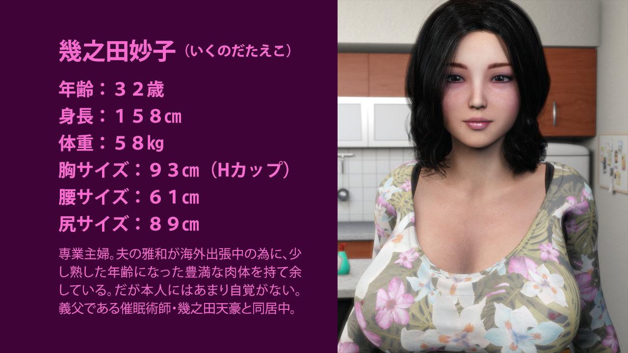 【iLand 同人】妙子さん。義父に催眠術で寝取られる美人妻