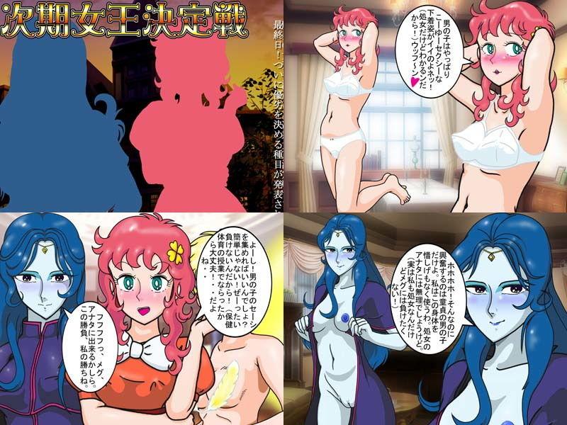 【爆破瓜脳サイト 同人】中出しザーメン競技で戦う2人の魔法女子