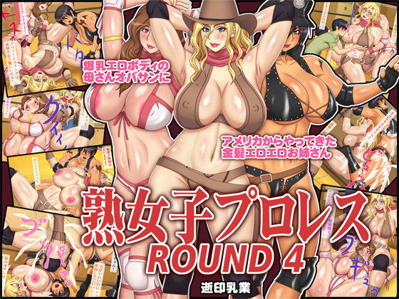 熟女子プロレスリング ROUND 4