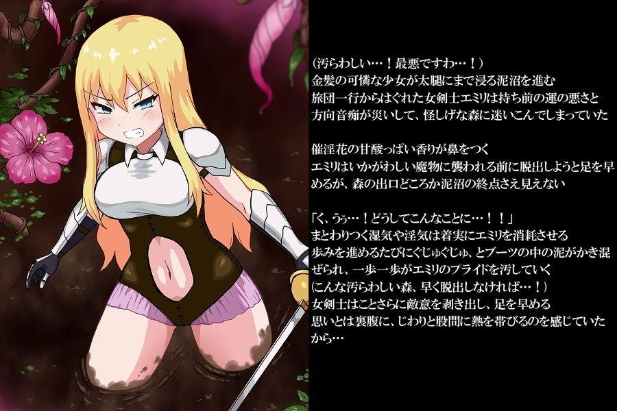 【ばななのかわ 同人】女剣士はあやしいもりに迷ってしまった。II