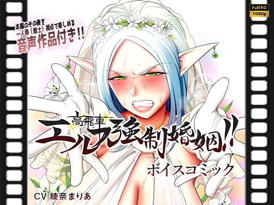 高飛車エルフ強制婚姻!!ボイスコミック(音声作品付き)