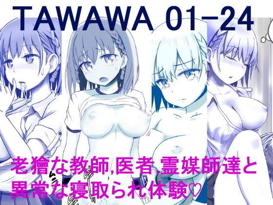 tawawaまとめ01-24