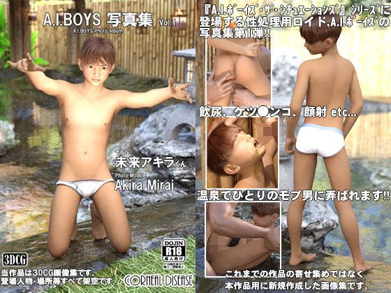 A.I.BOYS写真集 vol.01