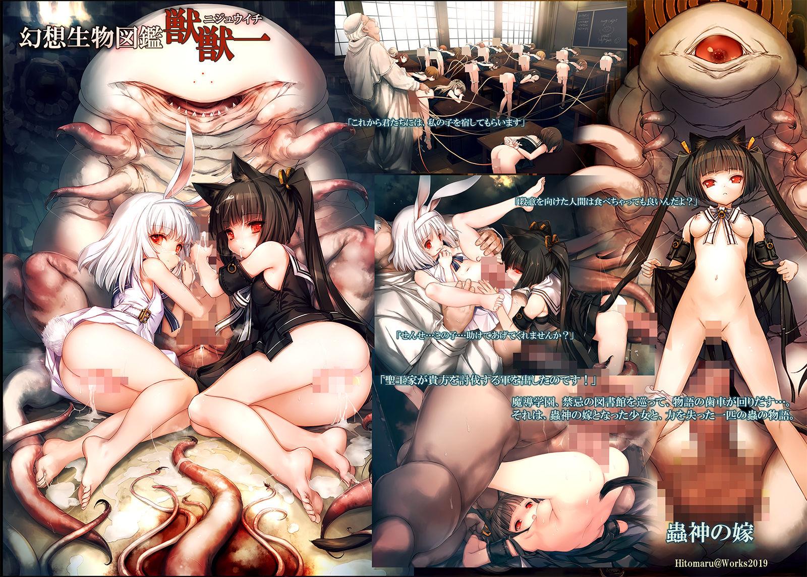 【黒猫 同人】幻想生物図鑑獣獣一(ニジュウイチ)