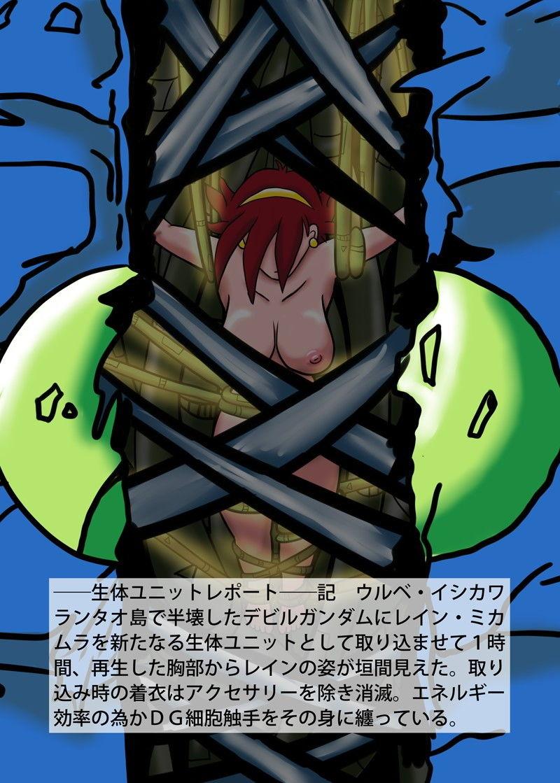 【∀ガンダム 同人】触・生体ユニットの女R