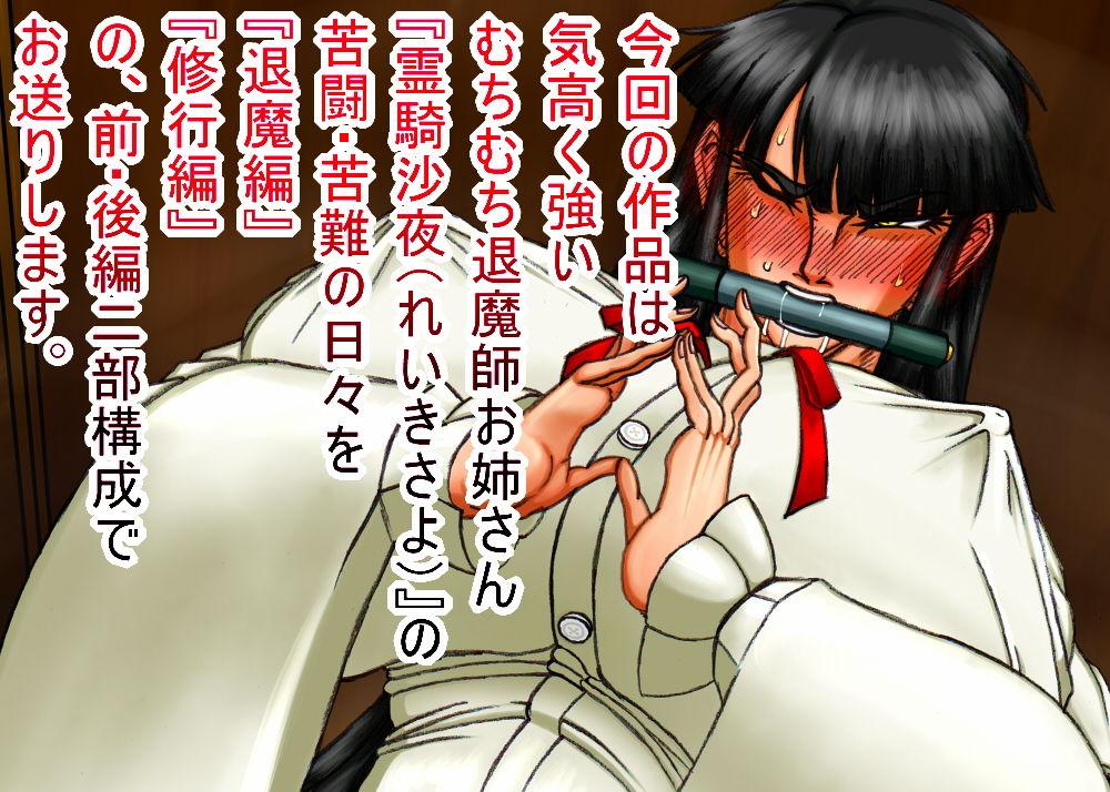 【CHU鬼CHU鬼 同人】呪縛アクメ―退魔闘師『霊騎沙夜』の苦闘―