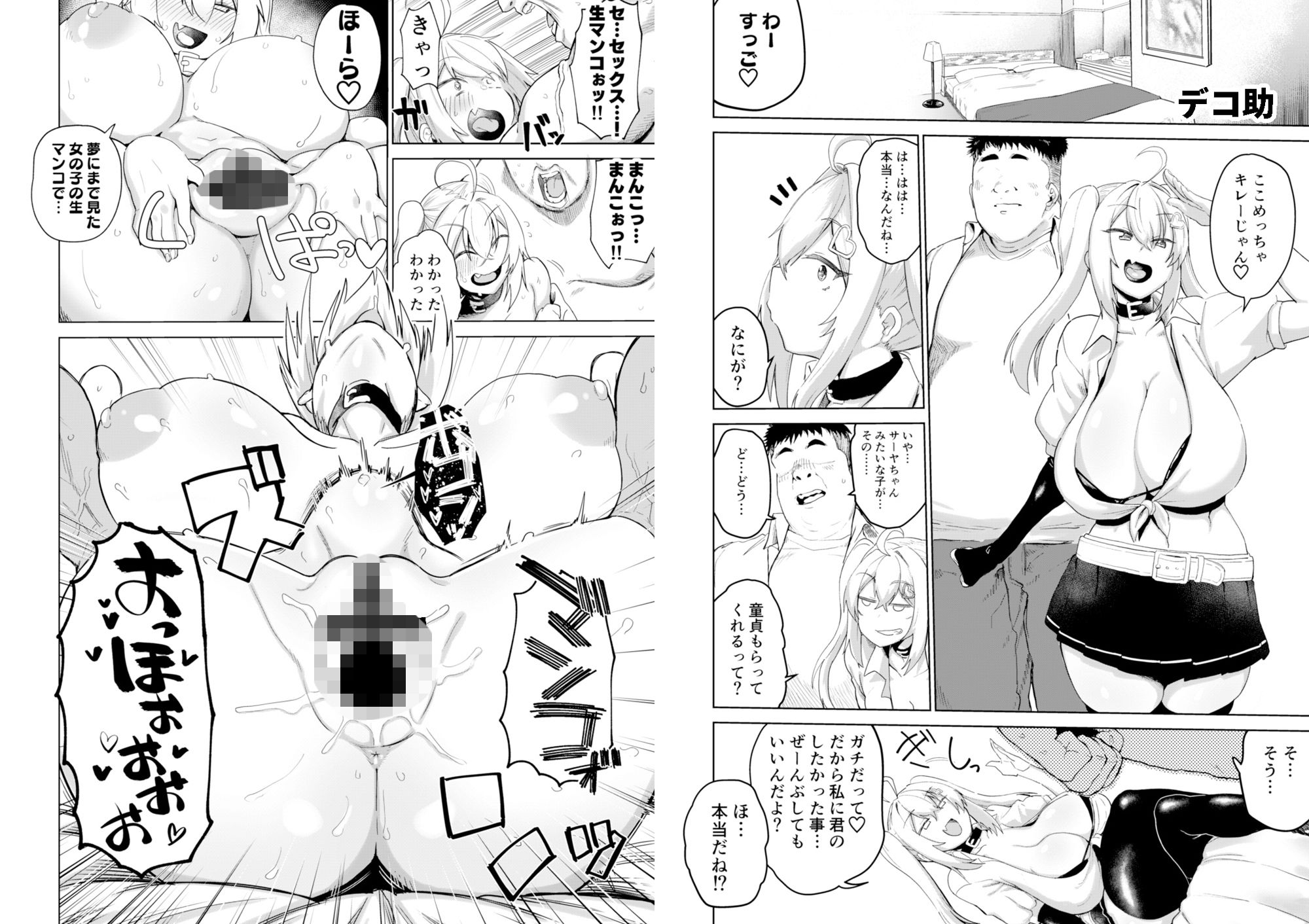 【きろめーとる 同人】爆乳ギャルとメチャクチャパコる合同!!!