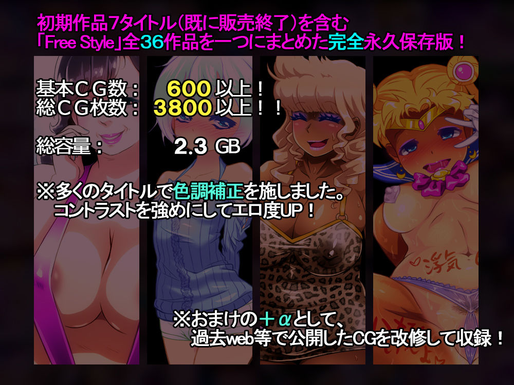 【Free! 同人】FreeStyle全36タイトル+α完全収録!イッキ見!!!