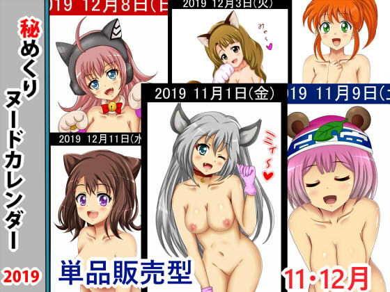 【秘めくりヌードカレンダー2019】 11・12月号単品販売型