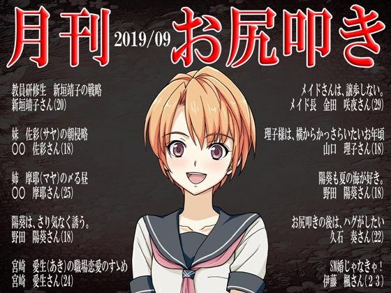 月刊 お尻叩き 2019年9月号