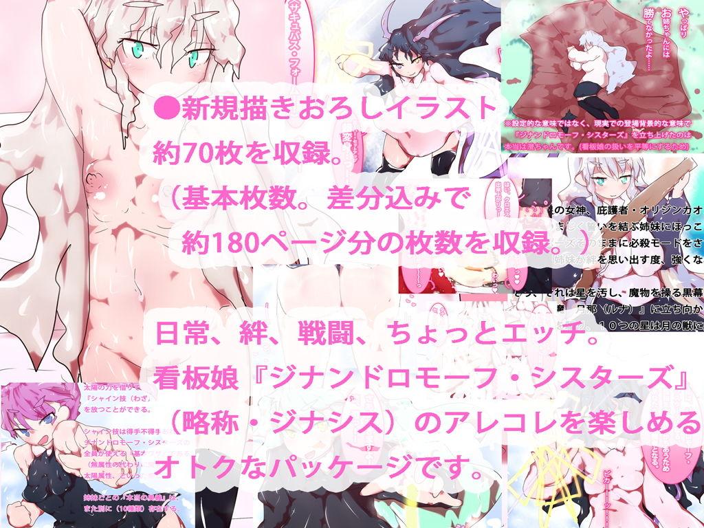 【SISTERS 同人】ジナシス☆2019イラストまとめ集7月・8月